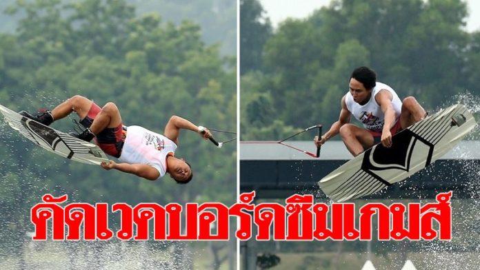 เอ็กซ์ตรีม จัดเวคบอร์ดชิงแชมป์ประเทศไทยคัดตัวทีมชาติ-ตั้งเป้า3ทองซีเกมส์