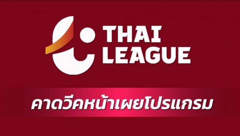 เผยโปรแกรมไทยลีกนัดแข่งใหม่กลางสัปดาห์หน้า