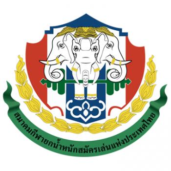 สมาคมยกน้ำหนักไทยดีใจ ศาลกีฬาโลกรับเรื่องอุทธรณ์โทษแบน 3 ปี